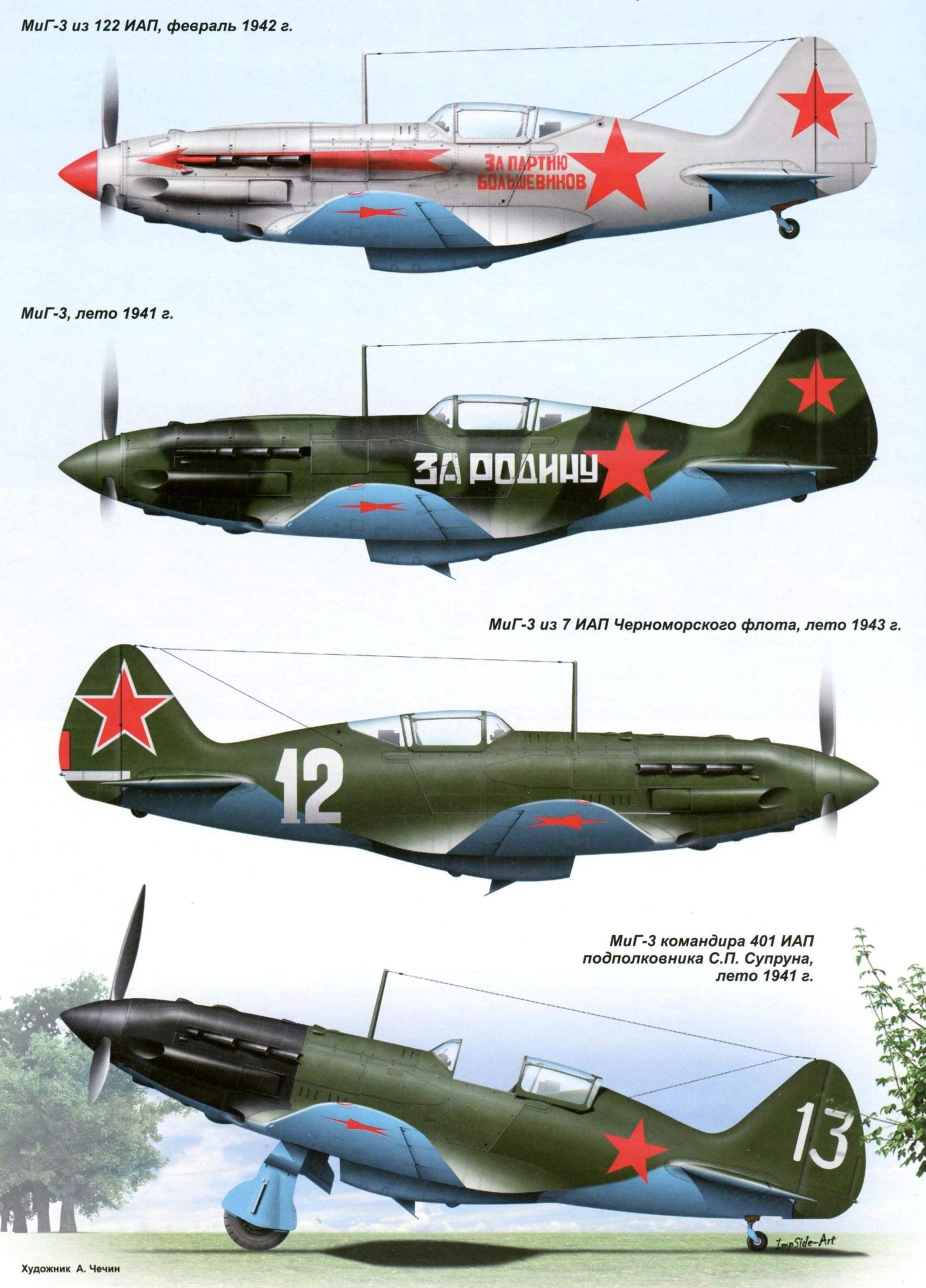 И-180 и-185