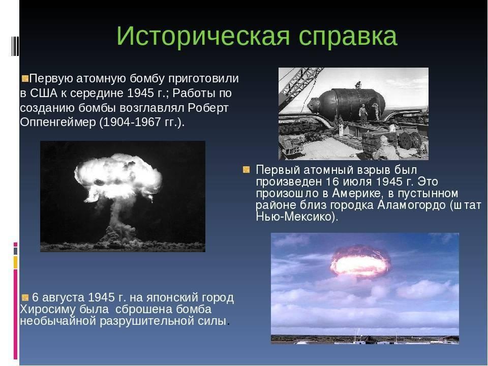 Никого нет: что показали испытания советской нейтронной бомбы — российская газета