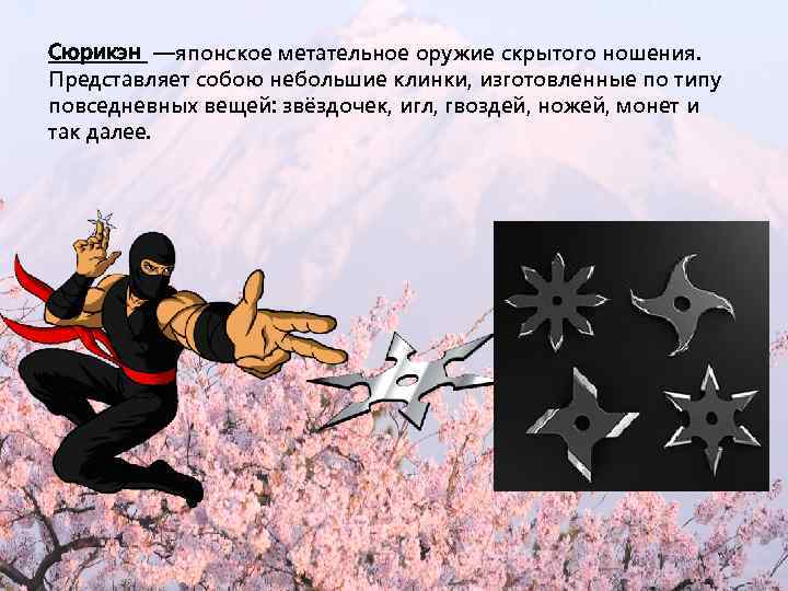 Оружие ниндзя звездочка название. смертоносная звезда сюрикэн: история, классификация, особенности применения. особенности оружия и метания