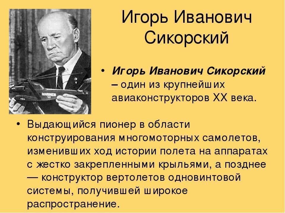 Игорь сикорский - великий украинец, создавший вертолет и прославивший сша