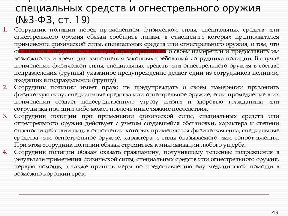 """Федеральный закон """"о полиции"""" — российская газета"""