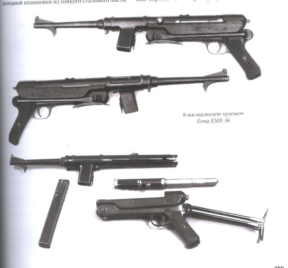 Пистолет-пулемет erma emp-44