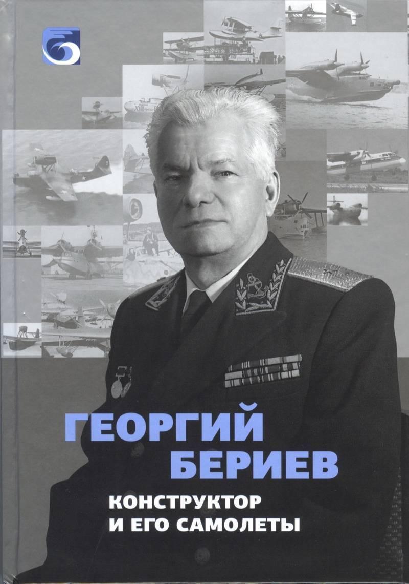Авиация в таганроге - бериев георгий михайлович