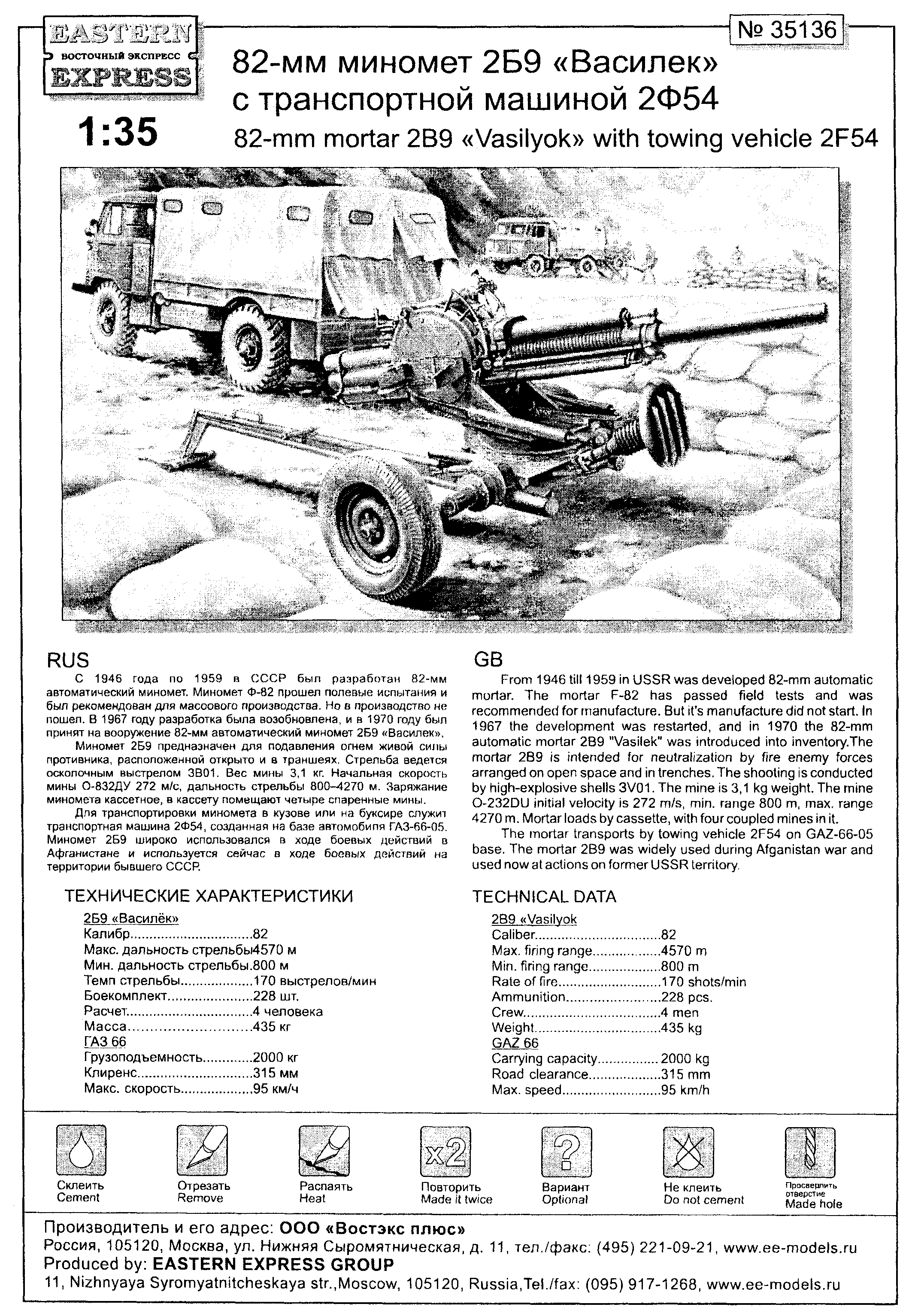 2с4 тюльпан самоходный миномет 240-мм видео. фото. скорость