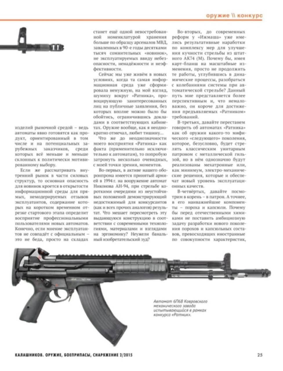 Ан-94 википедия