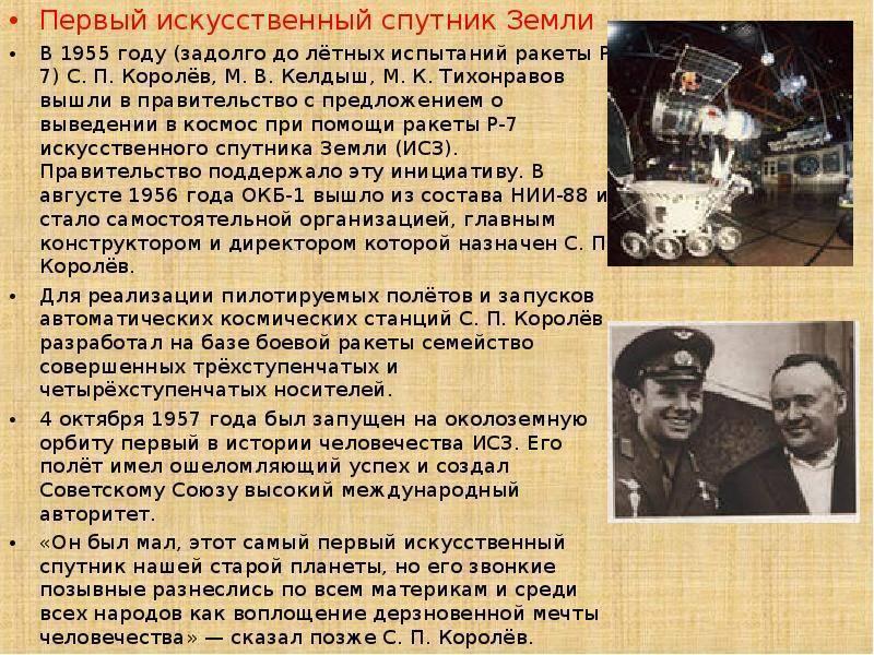 Спасшийся чудом. 80 лет назад был осужден конструктор сергей королев