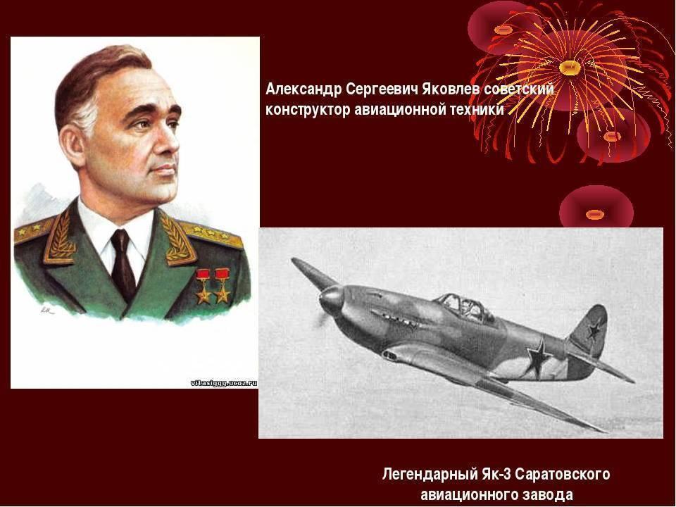 Серебряные крылья Александра Сергеевича Яковлева