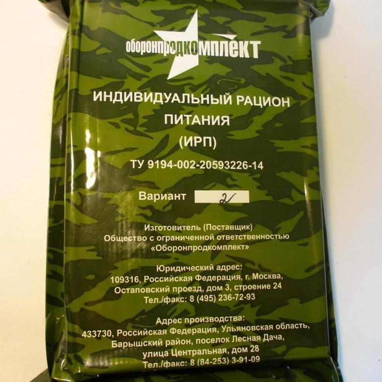 Назван лучший российский сухпаек в условиях пандемии covid-2019