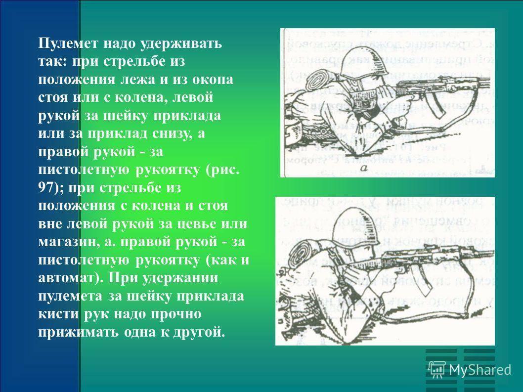 Основные положения и организация стрельбы из стрелкового оружия. цель обучения стрельбе