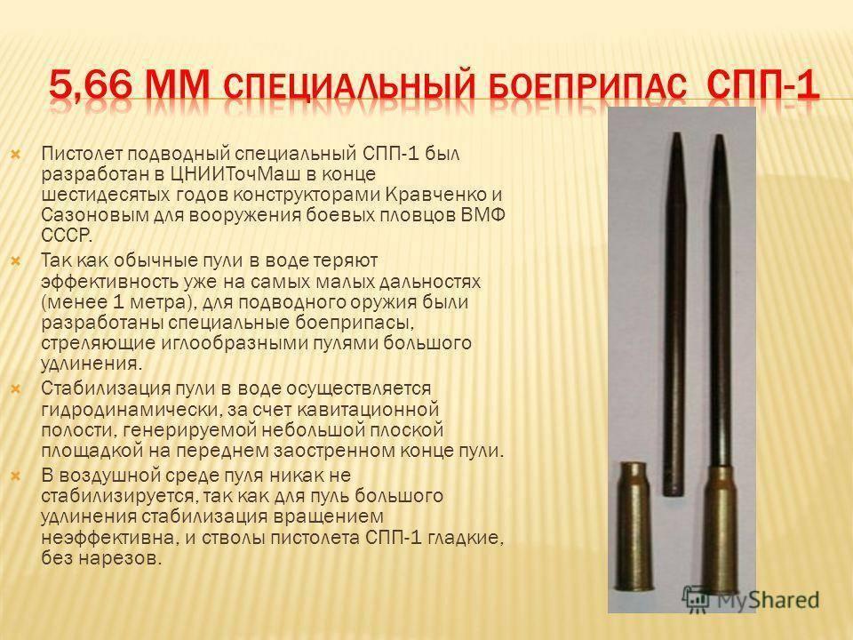 Подводный пистолет спп-1м ттх. фото. видео. калибр. прицельная дальность. скорострельност. патрон. скорость пули