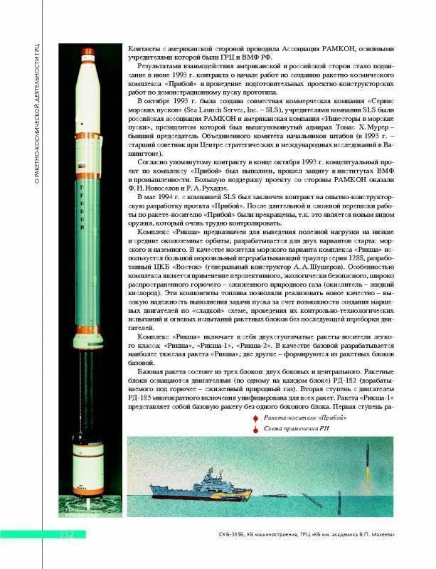 Р-27 (баллистическая ракета)