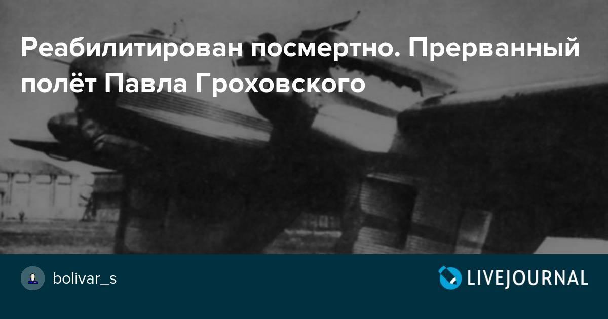 70 лет назад разбилась команда ввс. погибли звезды советского хоккея, а о трагедии умалчивали почти 20 лет