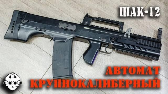 Аш-12