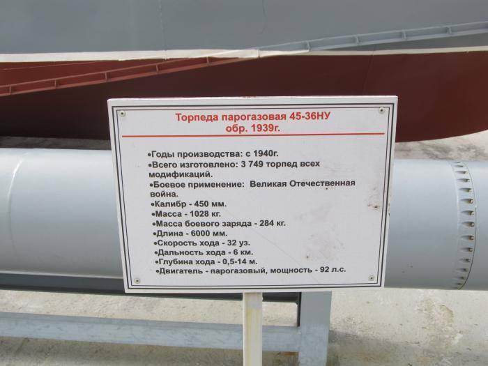 Тихое и эффективное оружие советских моряков – торпеда парогазовая 45-36НУ образца 1939 года