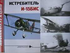 «чатос» и «москас» – русские защитники испанского неба