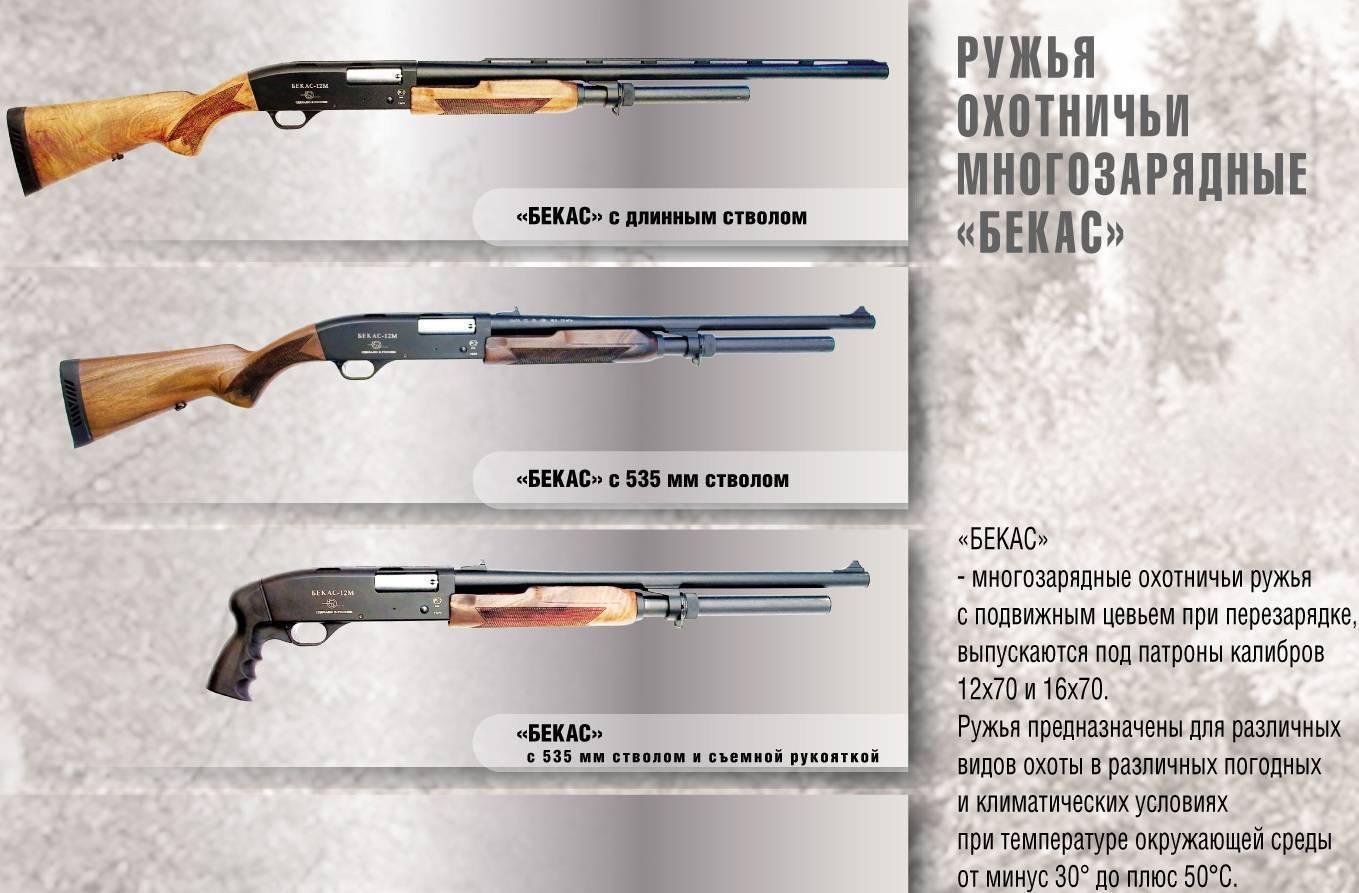 Обзор популярных турецких охотничьих ружей