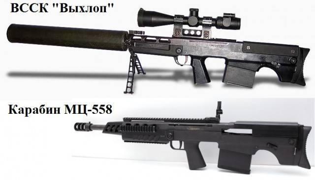 Выхлоп (снайперская винтовка)