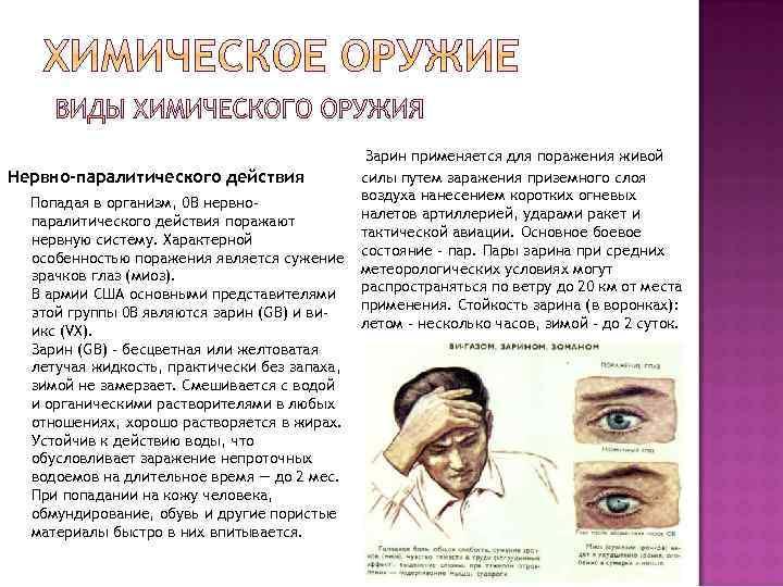 Нервно-паралитические отравляющие вещества — википедия