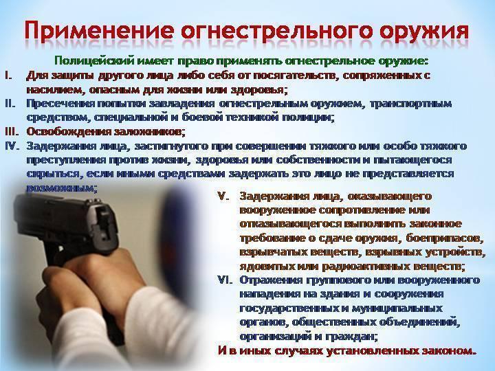 Статья23. применение огнестрельного оружия