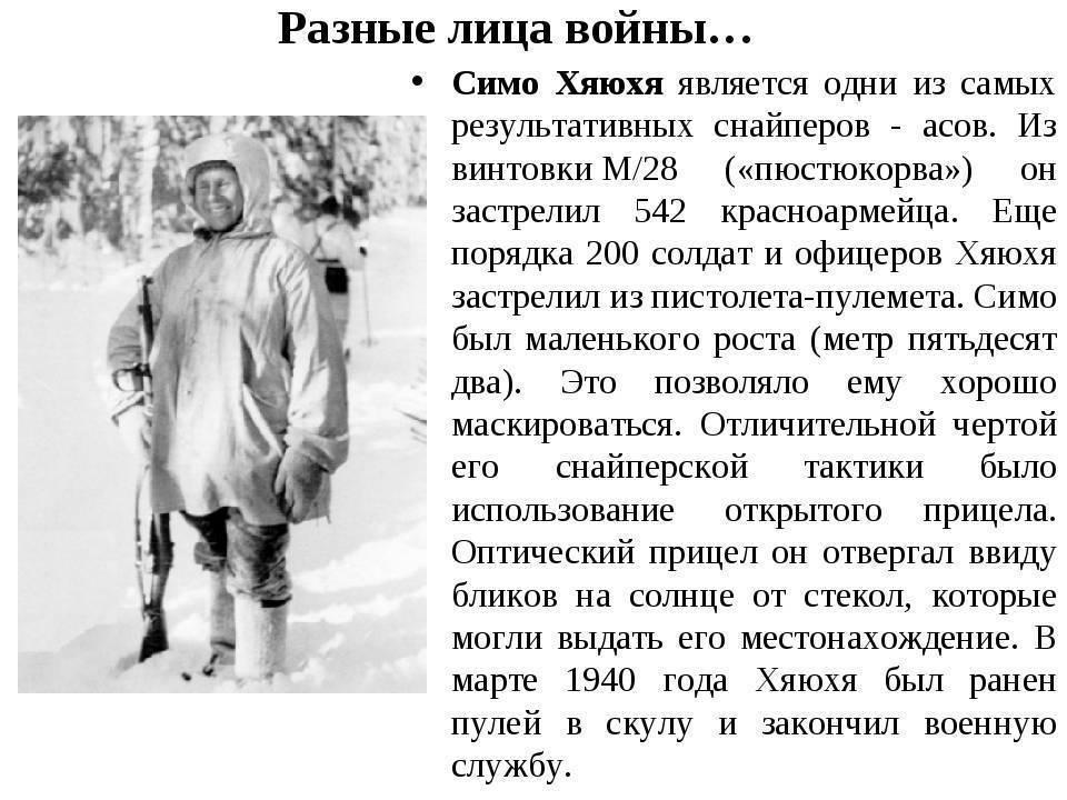 Симо хяюхя