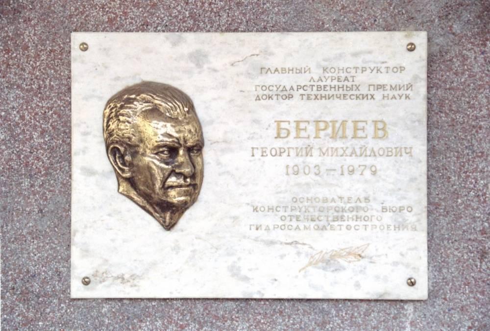 Георгий михайлович бериев