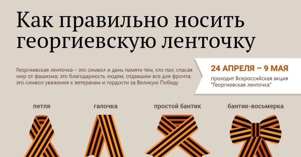 Фото 4. как правильно носить георгиевскую ленту и еще 9 трудных вопросов о самом массовом символе победы - новости - 66.ru