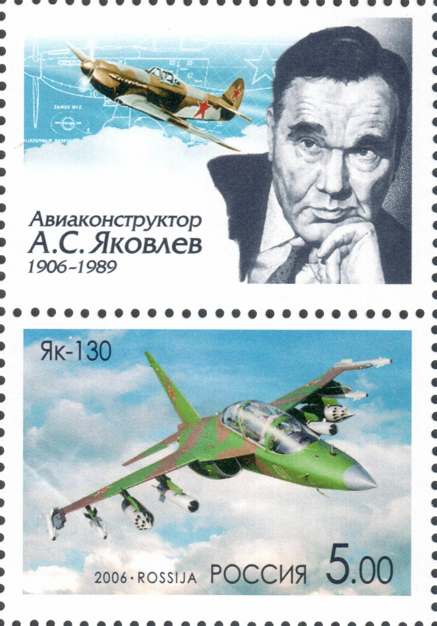 Яковлев, александр сергеевич