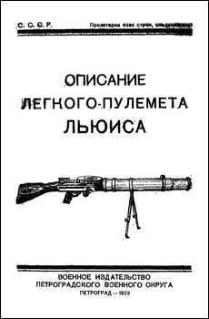 Пулемёт льюиса