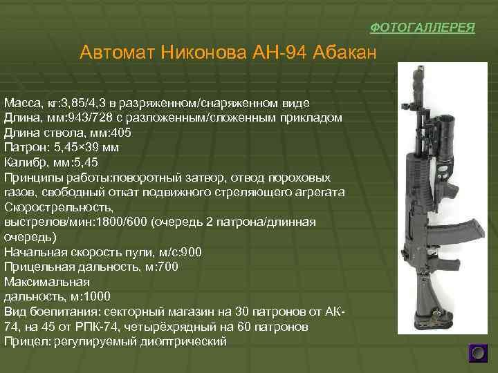 Автомат Никонова АН-94 Абакан