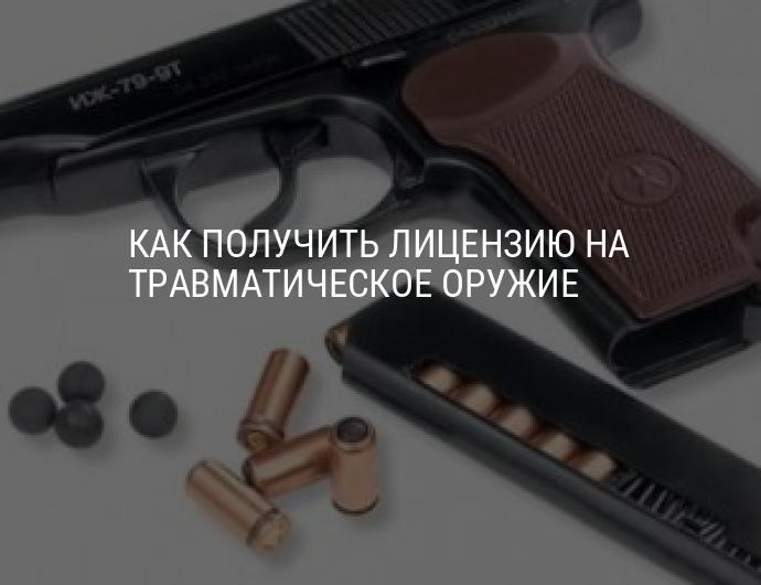 Травматические пистолеты без лицензии — где можно получить разрешение на пистолет в россии?