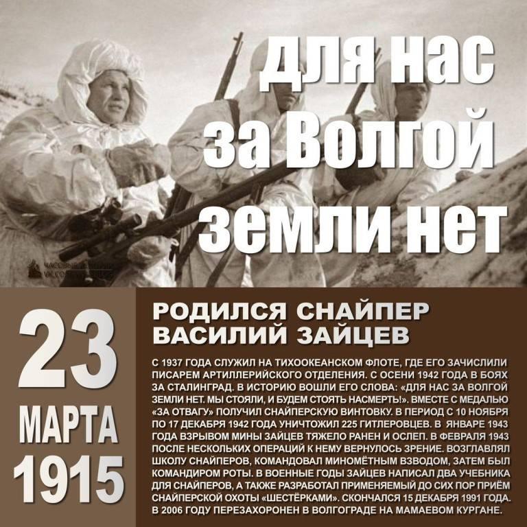 Герои сталинградской битвы и их подвиги. список героев сталинграда