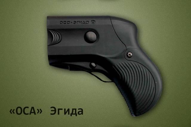 Пистолет оса-эгида пб-2 | о р у ж и е