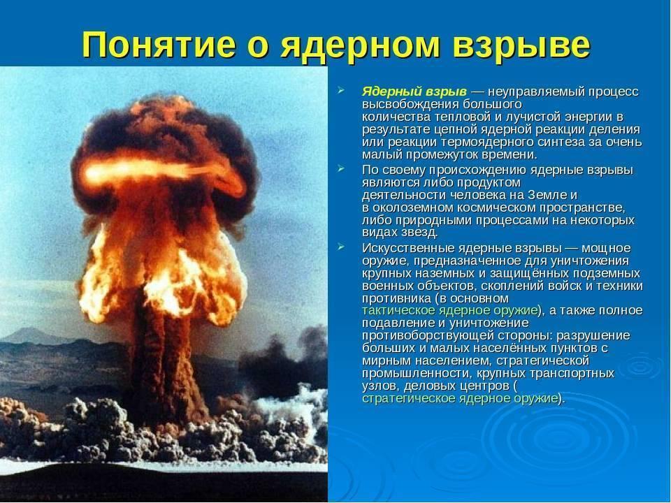 Кобальтовое оружие. кобальтовая бомба: страшная и несуществующая