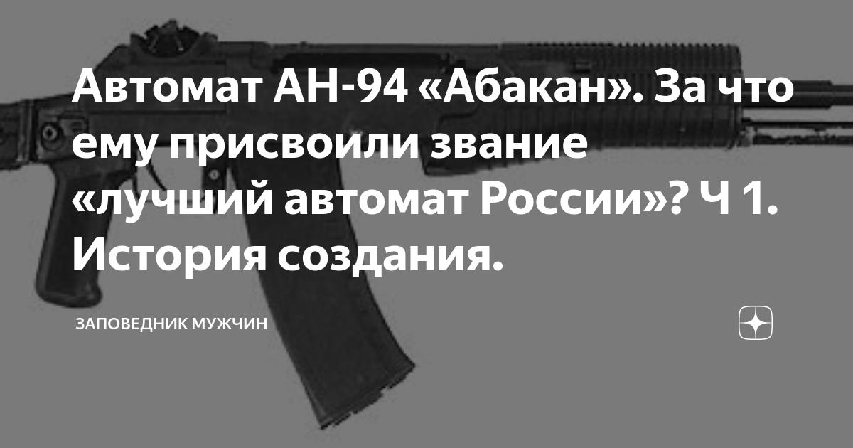 Ан-94 «абакан» википедия