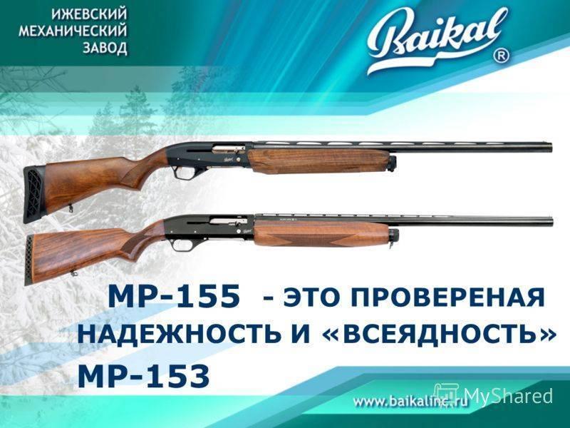 Самозарядное охотничье ружье мр-155: характеристики, отзывы