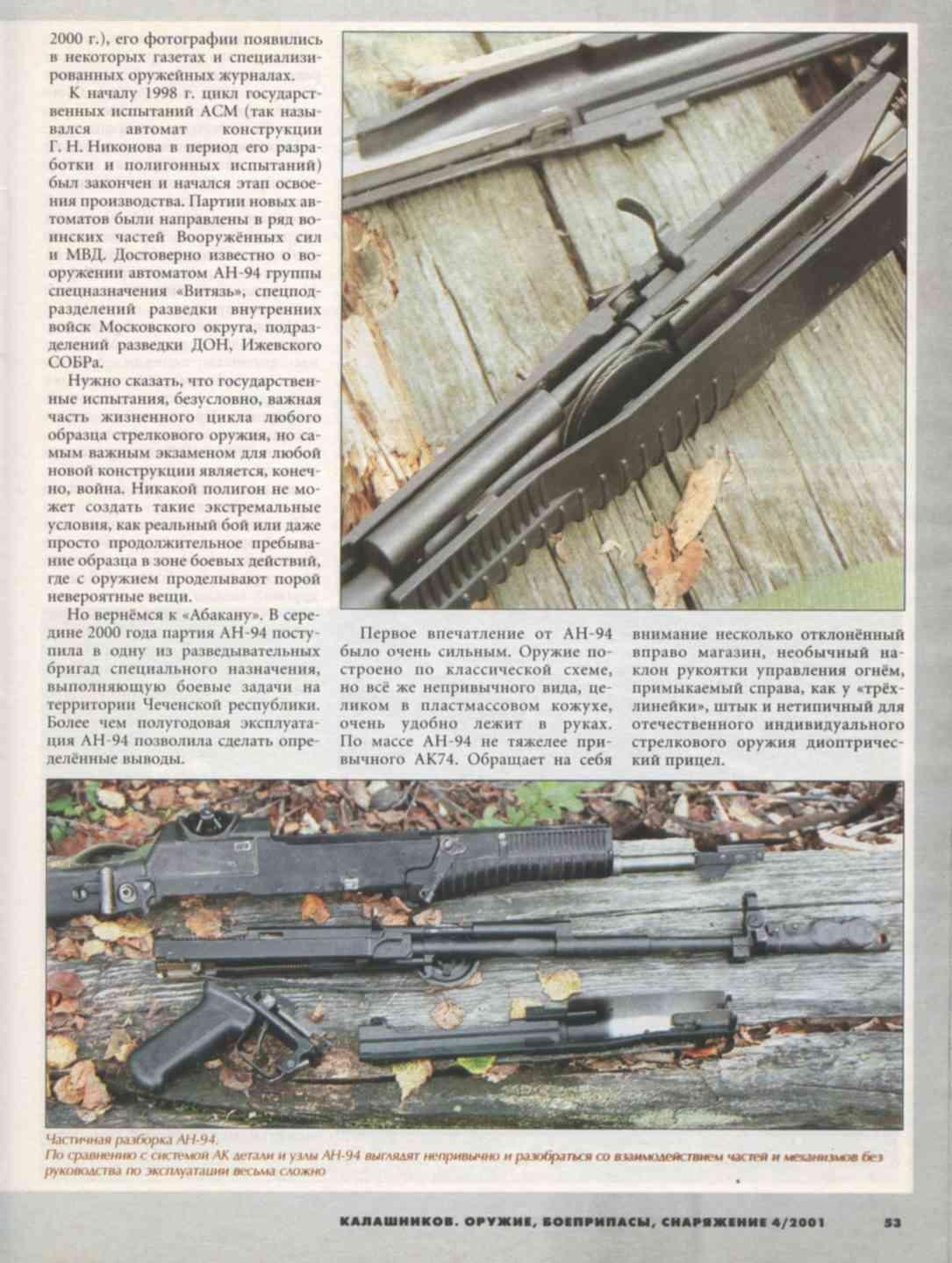 """Ан-94 """"абакан"""" (автомат): характеристики, история создания и фото"""