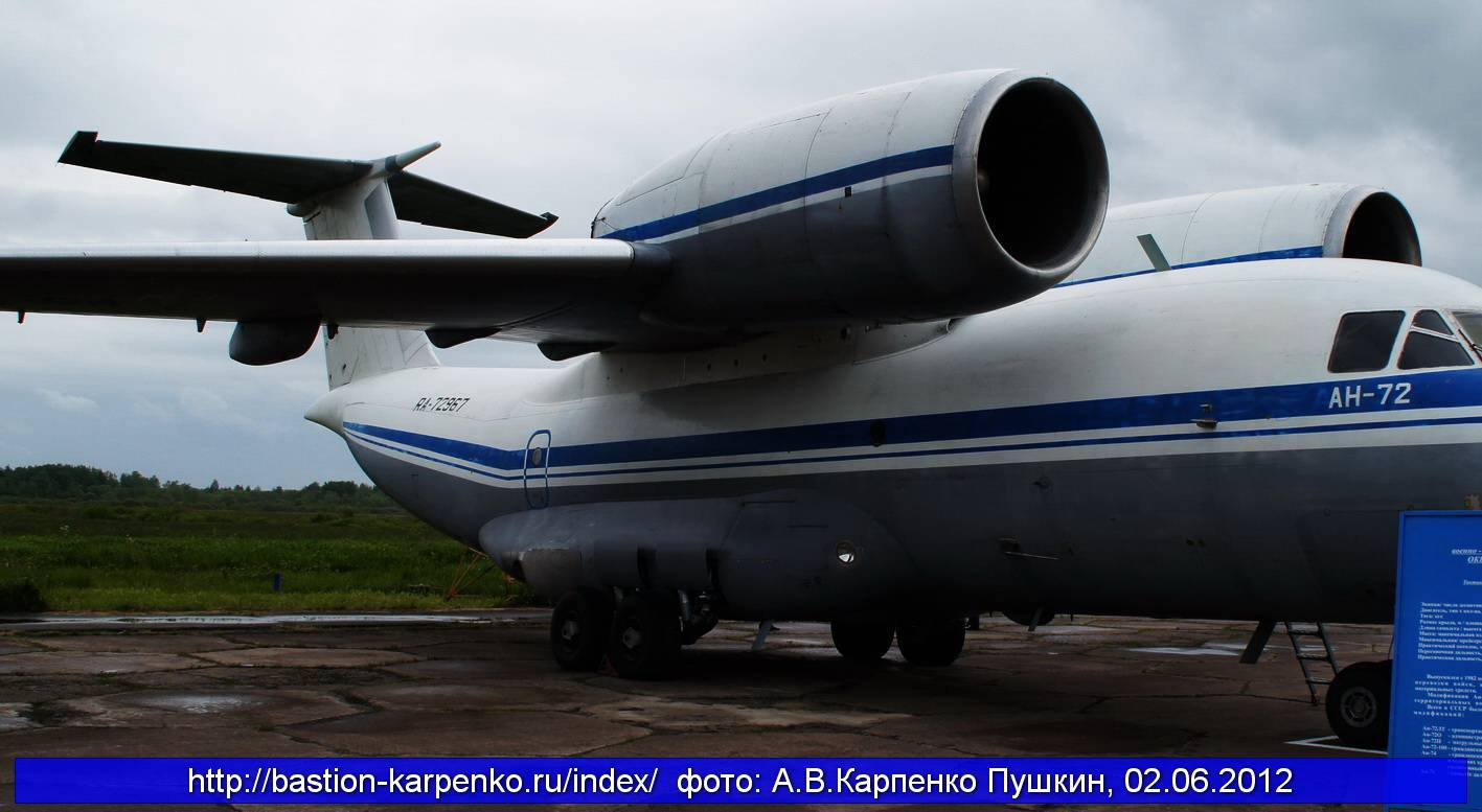 Ан-72п википедия