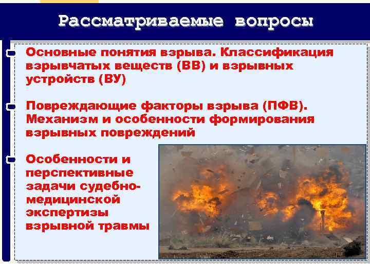Бризантные взрывчатые вещества — crimlib.info