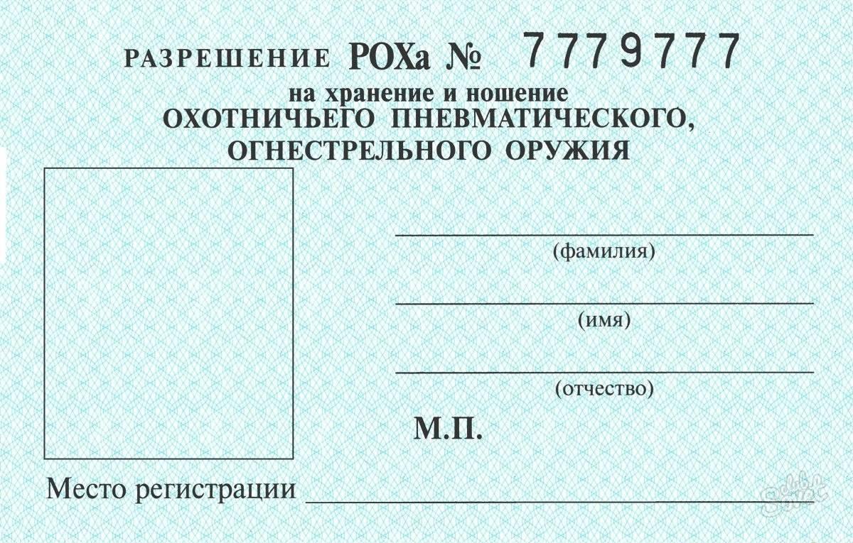 Как можно получить разрешение на травматическое оружие в россии