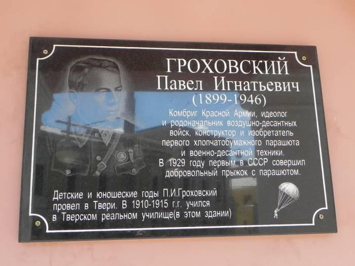 Гроховский павел игнатьевич википедия