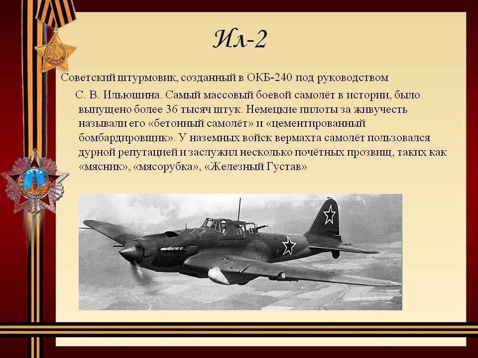 Читать книгу «летающие танки» ильюшина. наследники ил-2 олега растренина : онлайн чтение - страница 2