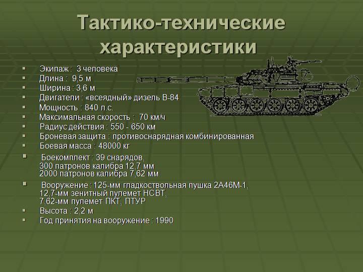 "Танк т-14 ""армата"" или т-99 ""приоритет"""
