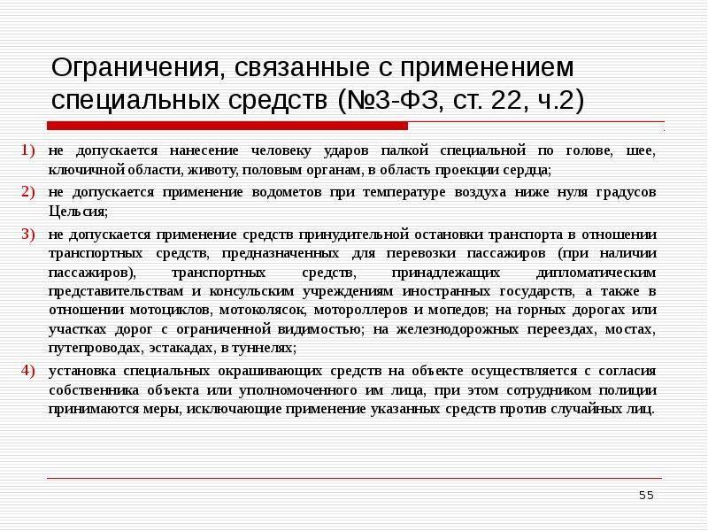 Статья 13 и 14 о применение оружия военнослужащими
