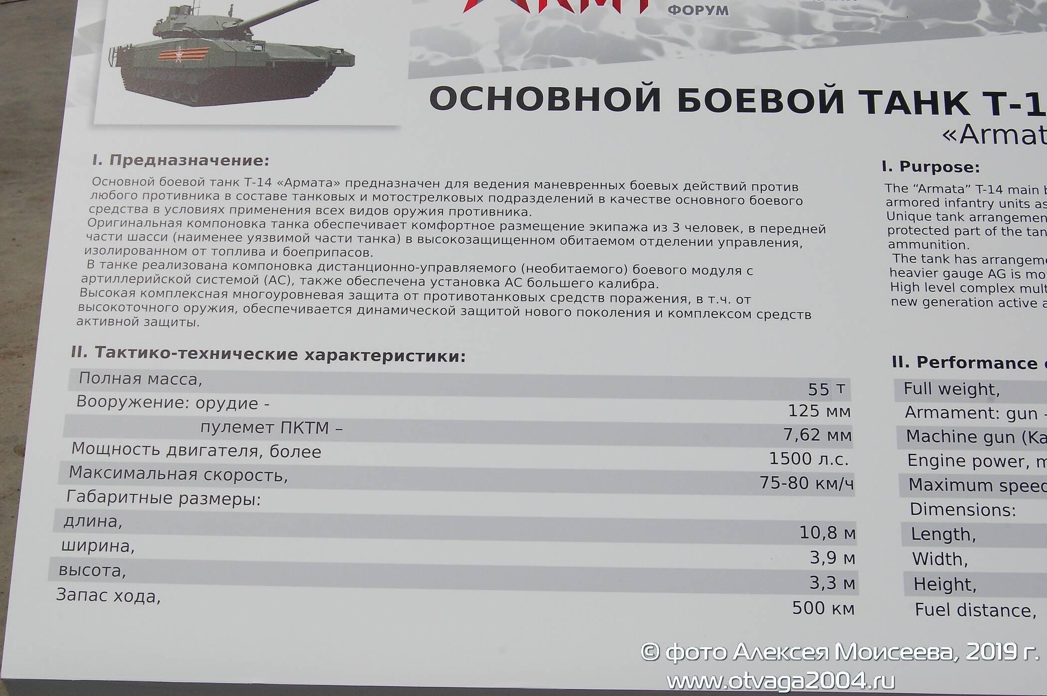 """Новый российский танк """"армата"""" т-14 :: инфониак"""