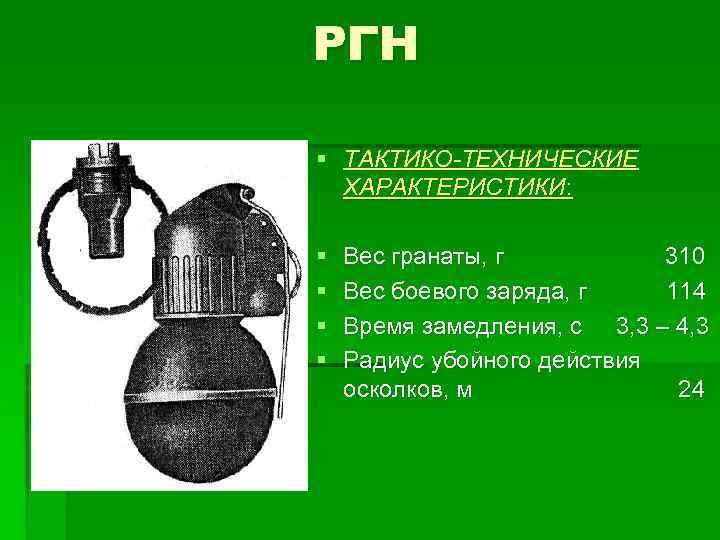 Подготовка ручной гранаты к броску