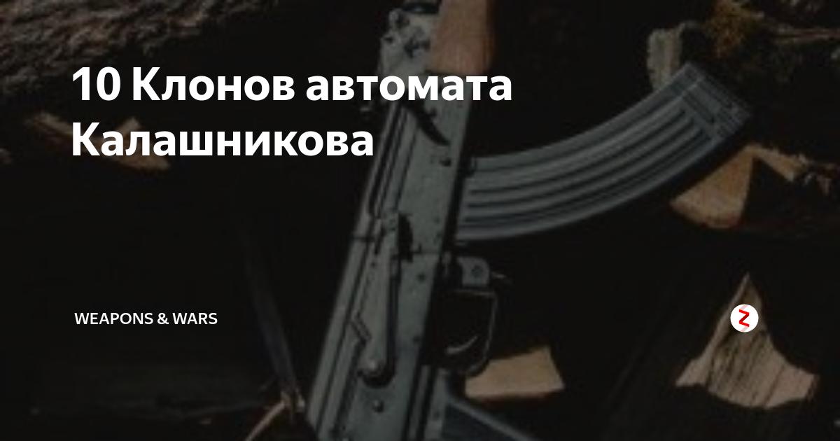 Копии и клоны автомата калашникова. часть 1.