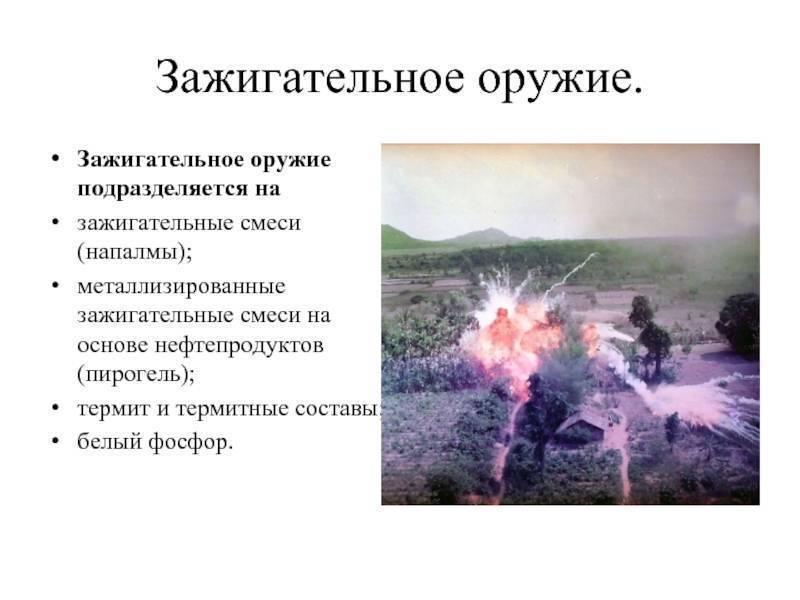 Фосфорная бомба: принцип действия и последствия. белый фосфор хранение фосфора и обращение с ним