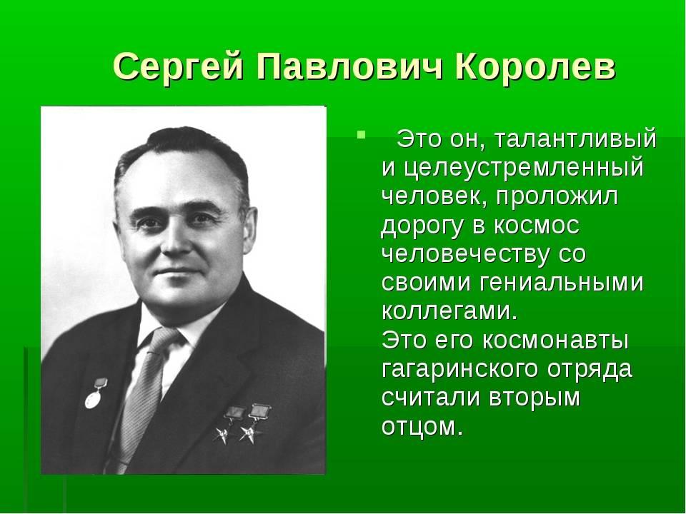 Сергей Павлович Королев – человек с характером полководца
