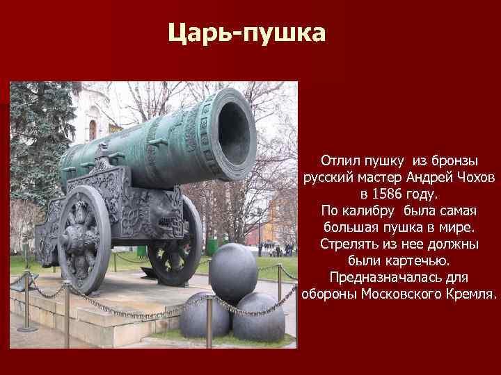 Царь-пушка в московском кремле - неразгаданная тайна