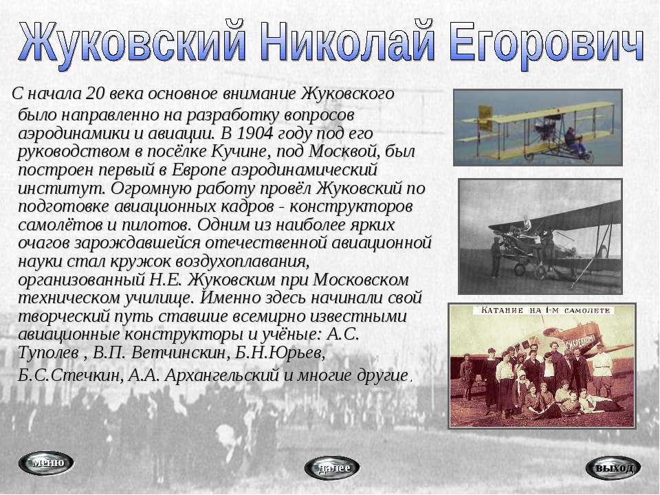 Николай егорович жуковский — отец русской авиации